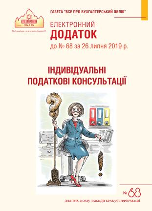 Додаток до № 68 за 2019 р.