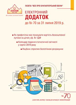 Додаток до № 70 за 2019 р.