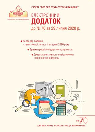 Додаток до № 70 за 2020 р.