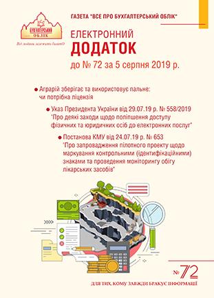 Додаток до № 72 за 2019 р.