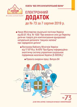 Додаток до № 73 за 2019 р.