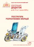 Додаток до № 73 за 2020 р.