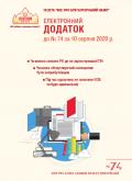 Додаток до № 74 за 2020 р.
