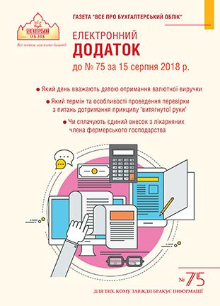 Додаток до № 75 за 2018 р.