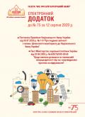 Додаток до № 75 за 2020 р.