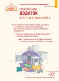 Додаток до № 77 за 2019 р.