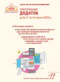 Додаток до № 77 за 2020 р.