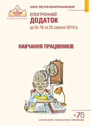 Додаток до № 78 за 2019 р.