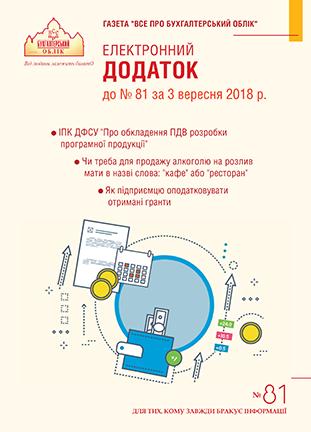 Додаток до № 81 за 2018 р.