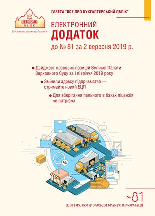 Додаток до № 81 за 2019 р.