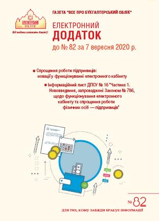 Додаток до № 82 за 2020 р.