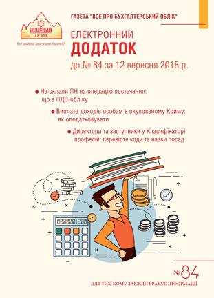 Додаток до № 84 за 2018 р.