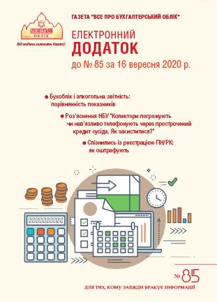Додаток до № 85 за 2020 р.