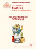 Додаток до № 88 за 2020 р.