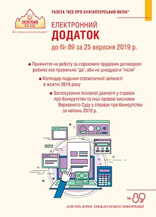 Додаток до № 89 за 2019 р.