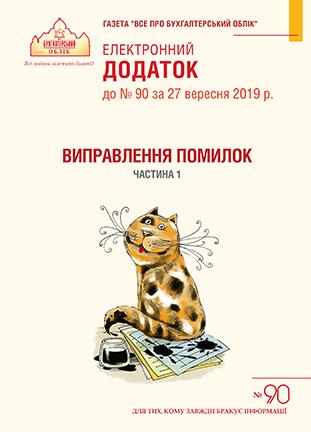 Додаток до № 90 за 2019 р.