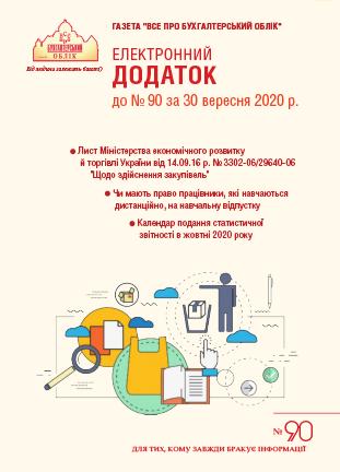 Додаток до № 90 за 2020 р.
