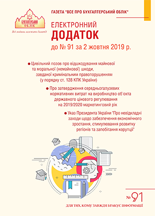Додаток до № 91 за 2019 р.