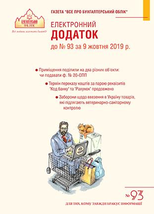 Додаток до № 93 за 2019 р.
