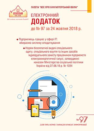 Додаток до № 97 за 2018 р.