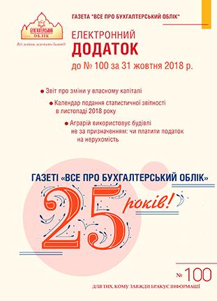 Додаток до № 100 за 2018 р.