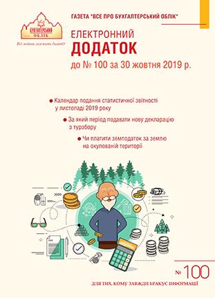 Додаток до № 100 за 2019 р.