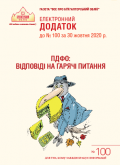 Додаток до № 100 за 2020 р.