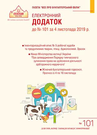Додаток до № 101 за 2019 р.