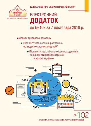 Додаток до № 102 за 2018 р.