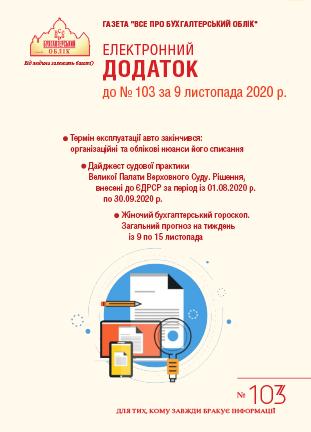Додаток до № 103 за 2020 р.