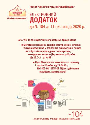 Додаток до № 104 за 2020 р.