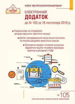 Додаток до № 105 за 2016 р.
