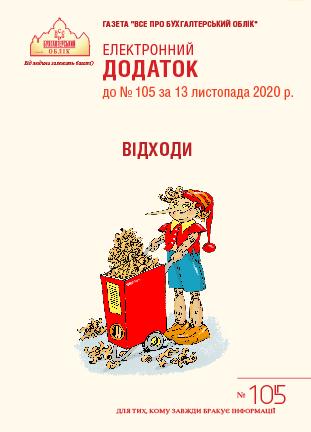 Додаток до № 105 за 2020 р.