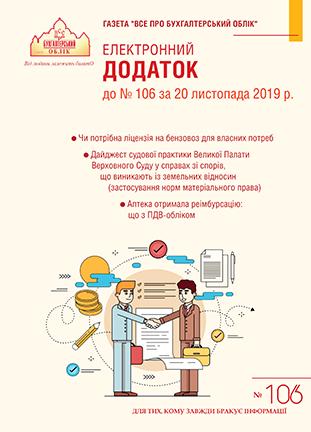 Додаток до № 106 за 2019 р.