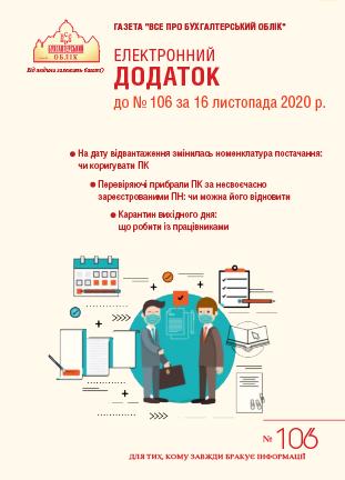 Додаток до № 106 за 2020 р.