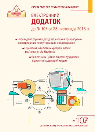 Додаток до № 107 за 2016 р.