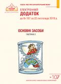 Додаток до № 107 за 2019 р.