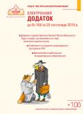 Додаток до № 108 за 2019 р.