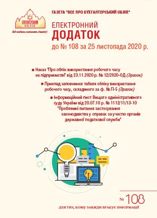 Додаток до № 108 за 2020 р.