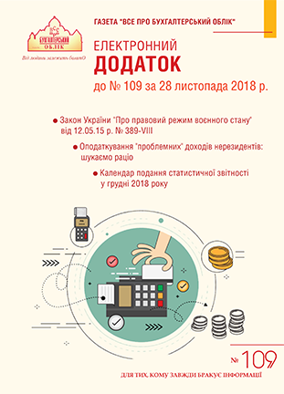 Додаток до № 109 за 2018 р.