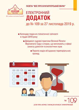 Додаток до № 109 за 2019 р.