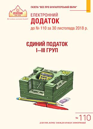 Додаток до № 110 за 2018 р.