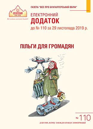 Додаток до № 110 за 2019 р.