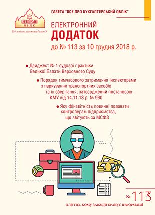 Додаток до № 113 за 2018 р.