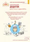 Додаток до № 114 за 2019 р.