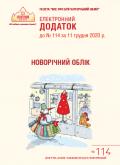 Додаток до № 114 за 2020 р.