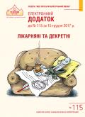 Додаток до № 115 за 2017 р.
