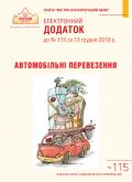 Додаток до № 115 за 2019 р.
