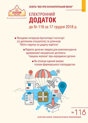 Додаток до № 116 за 2018 р.