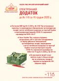 Додаток до № 116 за 2020 р.